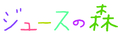 【ジュースの森 上野店 オープニングstaff】のロゴ