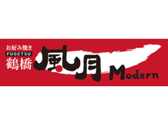 鶴橋風月Modern 北浜店 [401]のバイトメイン写真