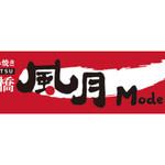 鶴橋風月Modern 北浜店 [401]