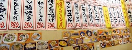 酒処 大吉 道頓堀店のバイト写真2