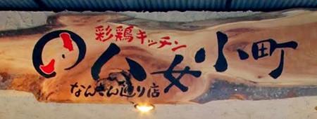 彩鶏キッチン 八女小町のバイトメイン写真