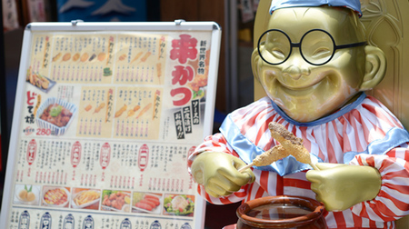 串かつ 大吉 新世界店のバイトメイン写真