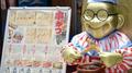 【串かつ 大吉 新世界店】のバイトメイン写真