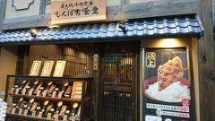 しんぱち食堂 蒲田店 <b>
