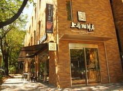 上島珈琲店 アズ熊谷店