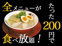 ラーメン横綱 安城店のバイト写真2