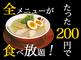 ラーメン横綱 刈谷オアシス店のバイト写真2