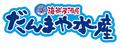 【だんまや水産 ポルテ金沢店】のロゴ