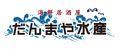 【だんまや水産 金沢片町店】のロゴ