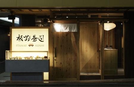 板前寿司 銀座ウォータータワー店のバイトメイン写真