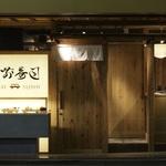 板前寿司 銀座ウォータータワー店のバイト