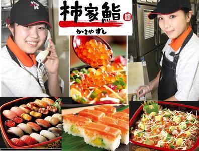 柿家鮨 永代橋店のバイト写真2