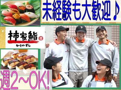 柿家鮨 永代橋店のバイトメイン写真