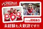ピザーラ 東中野店のバイト写真2