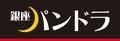 【カラオケダイニング 銀座パンドラ】のロゴ