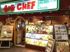 ビッグシェフ 池袋サンシャインシティ・アルパ店