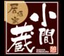 【居酒家 小間蔵 大和八木店】のロゴ