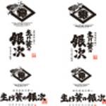 天麩羅・薪・炭火 生け簀の銀次 泡瀬店のバイト