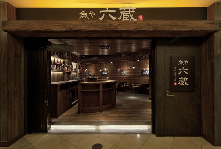 魚や六蔵 六本木ヒルズ店のバイトメイン写真