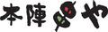 【本陣串や 菊川店】のロゴ