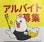 やきとりの扇屋 大垣熊野店のバイト写真2