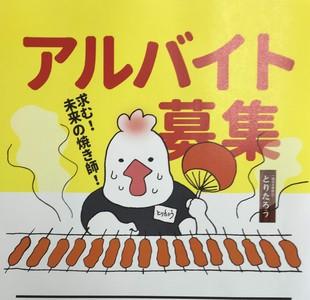 やきとりの扇屋 鈴鹿店のバイト写真2