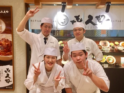 十勝豚丼専門店 㐂久好 イオンモール甲府昭和店のバイト写真2