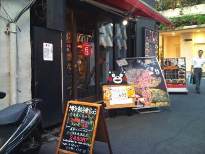 博多餃子舎603 渋谷店のバイト写真2