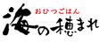 【おひつごはん 海の穂まれ イオンモール木更津店】のロゴ