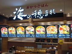 おひつごはん 海の穂まれ 名古屋茶屋店(E894)