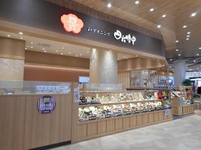 和ダイニング四六時中 東大阪店 【イオン】のバイトメイン写真