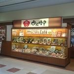 ごはんcafe四六時中 福山駅ビル店 【さんすて】のバイト