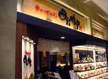 四六時中 猪名川店 【イオンモール】のバイトメイン写真