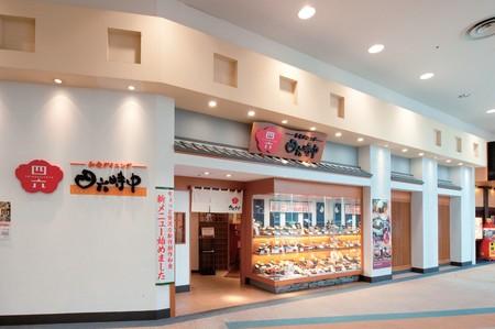 和ダイニング四六時中 米子駅前店 【イオン】のバイトメイン写真