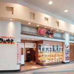 和ダイニング四六時中 米子駅前店 【イオン】のバイト