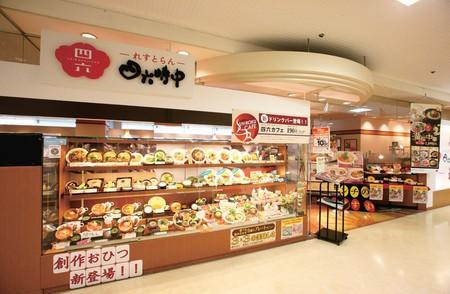 れすとらん四六時中 入間店 【イオン】のバイトメイン写真