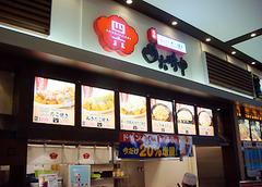 出汁たこ焼き四六時中、拉拉麺 清水店 【イオン】