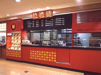 らーめん・カフェ四六時中 島田店 【アピタ】のバイトメイン写真