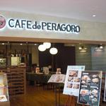 カフェ・ド・ペラゴロ 堺北花田店のバイト
