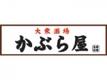 【かぶら屋 池袋5号店】のロゴ