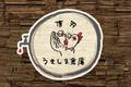 【博多 うきしま倉庫】のロゴ