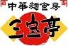 【三宝亭山田店】のロゴ