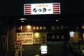 【居酒屋ろっきー】のバイトメイン写真
