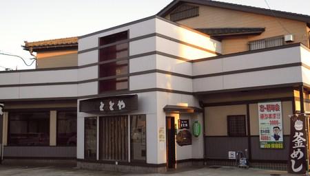 釜飯・魚料理 ととや本店のバイトメイン写真