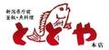 【釜飯・魚料理 ととや本店】のロゴ