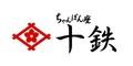【長崎ちゃんぽん 十鉄 ゆめタウン広島店】のロゴ