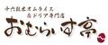 【十六穀米オムライス&ドリア専門店 おむらいす亭】のロゴ