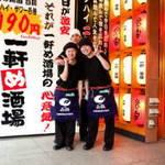 一軒め酒場 蒲田西口店のバイト