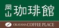 【岡山珈琲館 PLUS】のロゴ