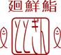 【廻鮮鮨ととぎん 都島店】のロゴ
